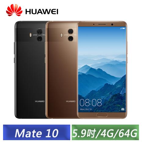 HUAWEI Mate 10 5.9吋 (4G/64G) 八核心智慧手機 (摩卡金/亮黑色)