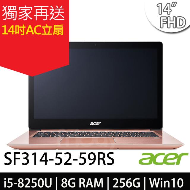 Acer Swift 3 SF314-52-59RS 14吋FHD/i5-8250U/Win10  粉色輕薄筆電-加碼送14吋AC立扇(鑑賞期後貨)