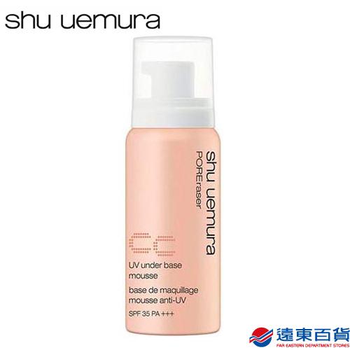 shu uemura 植村秀 UV泡沫CC慕斯SPF35 PA+++ 50g-自然膚
