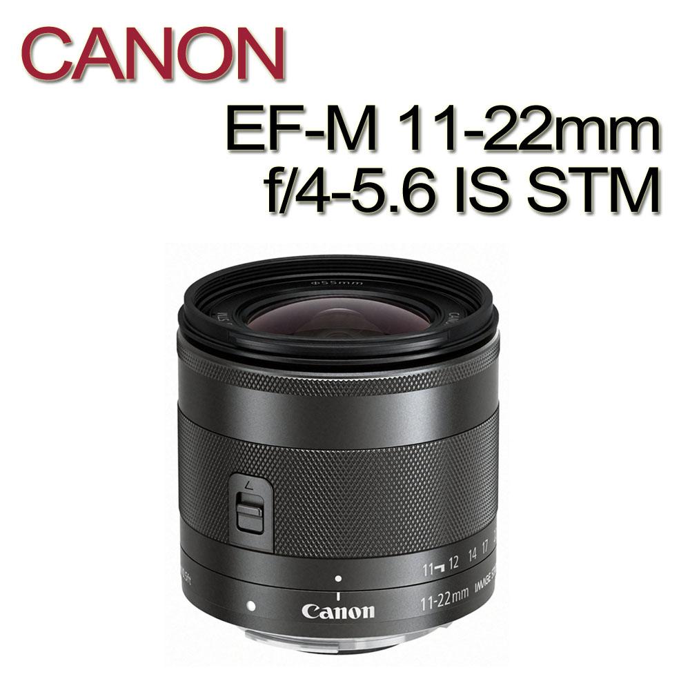 CANON EF-M 11-22mm f/4-5.6 IS STM超廣角防手震變焦鏡頭(公司貨)贈UV鏡+吹球清潔組