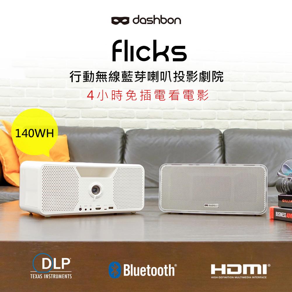 Dashbon Flicks 行動無線藍芽喇叭投影機140WH