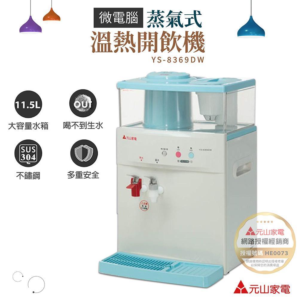 【元山】微電腦蒸汽式防火溫熱開飲機YS-8369DW