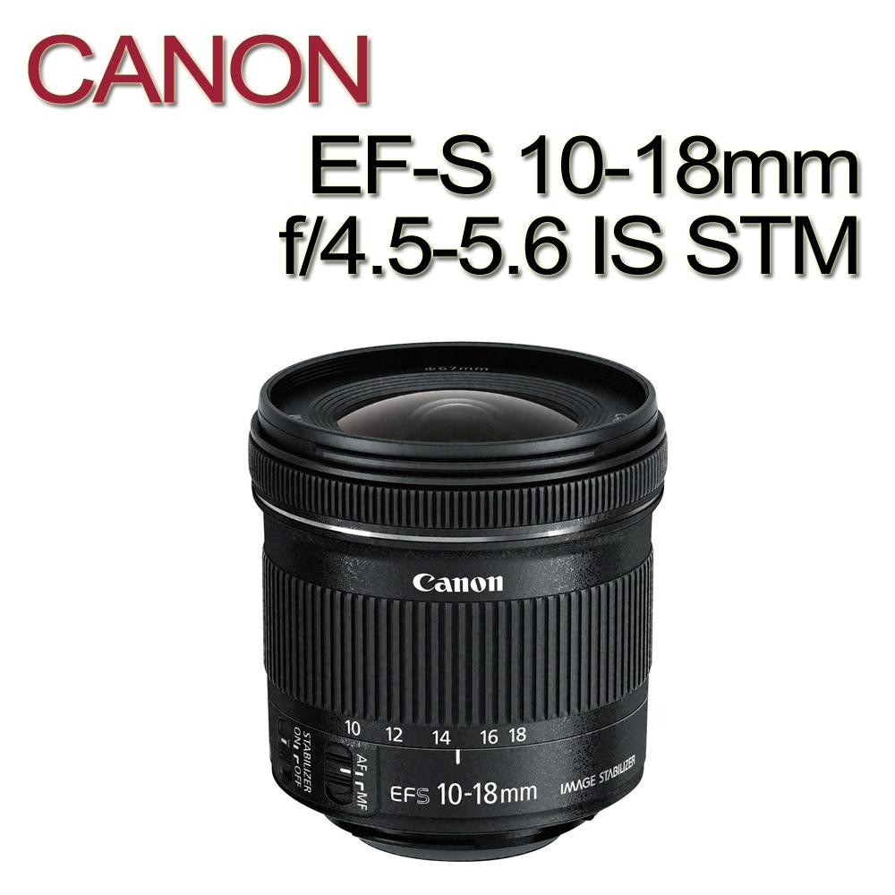 CANON EF-S 10-18mm f/4.5-5.6 IS STM超廣角變焦鏡頭(平行輸入)贈UV鏡+吹球清潔5件組
