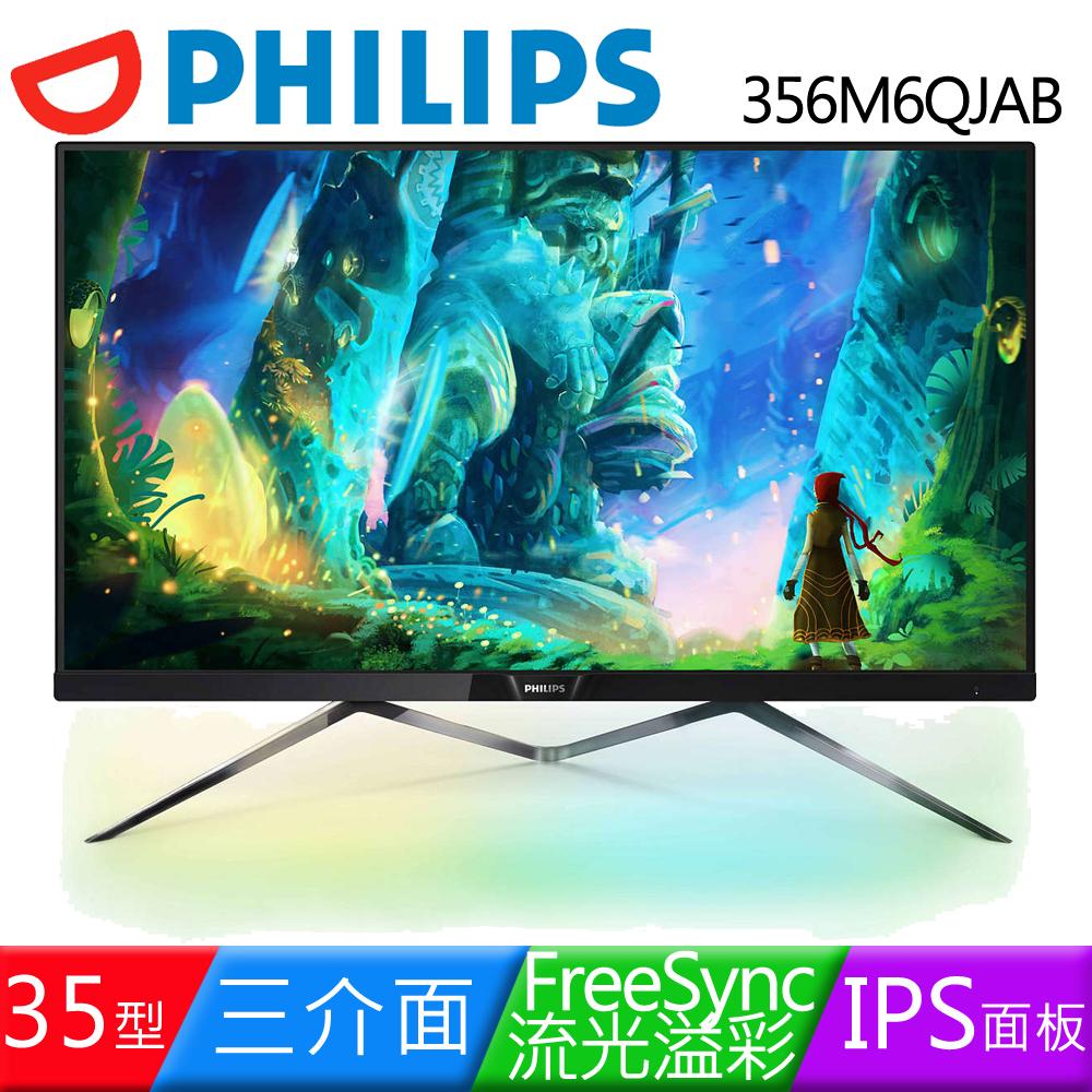 PHILIPS 356M6QJAB 35型IPS流光溢彩低藍光液晶螢幕