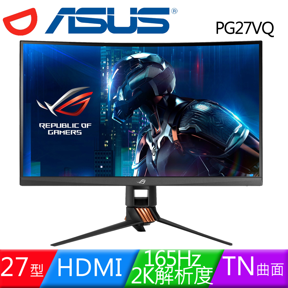 ASUS 華碩 ROG SWIFT PG27VQ 27型2K曲面165Hz電競液晶螢幕