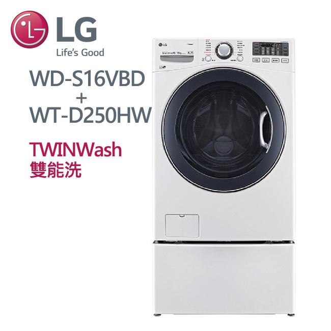 LG 樂金 TWINWash 雙能洗 蒸洗脫烘  典雅白 16公斤 2.5公斤洗衣容量