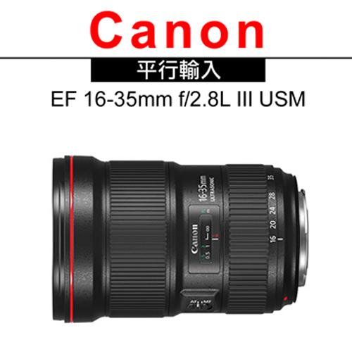 Canon EF 16-35mm F 2.8L III USM 超廣角變焦鏡頭*(平行輸入)-送免插電防潮箱+專用拭鏡筆