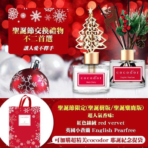 韓國 cocodor 香氛擴香瓶 聖誕節限定麋鹿版
