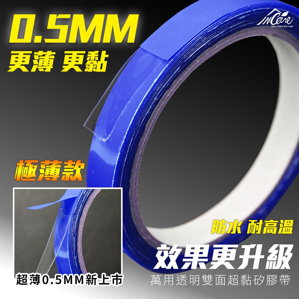 ~Incare~萬用透明雙面超黏矽膠帶~五入組 小 12mm~3m~0.5mm