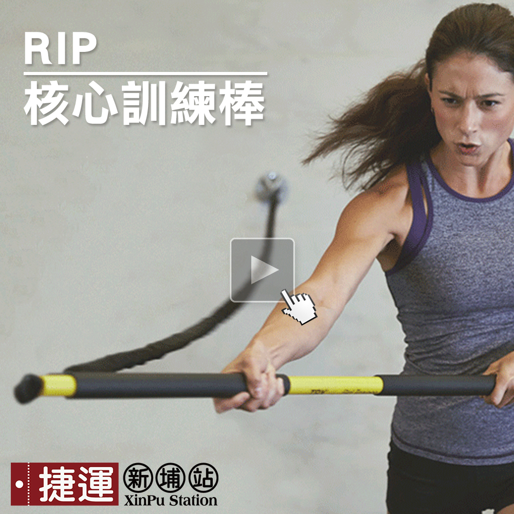 TRX Rip Trainer核心臂力訓練健身彈力棍棒
