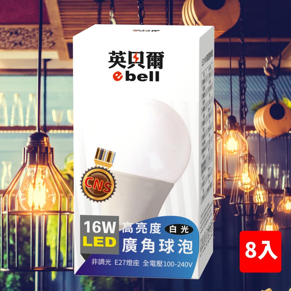 英貝爾16W 球形綠能燈泡全發光 白光  8入   LED 燈泡