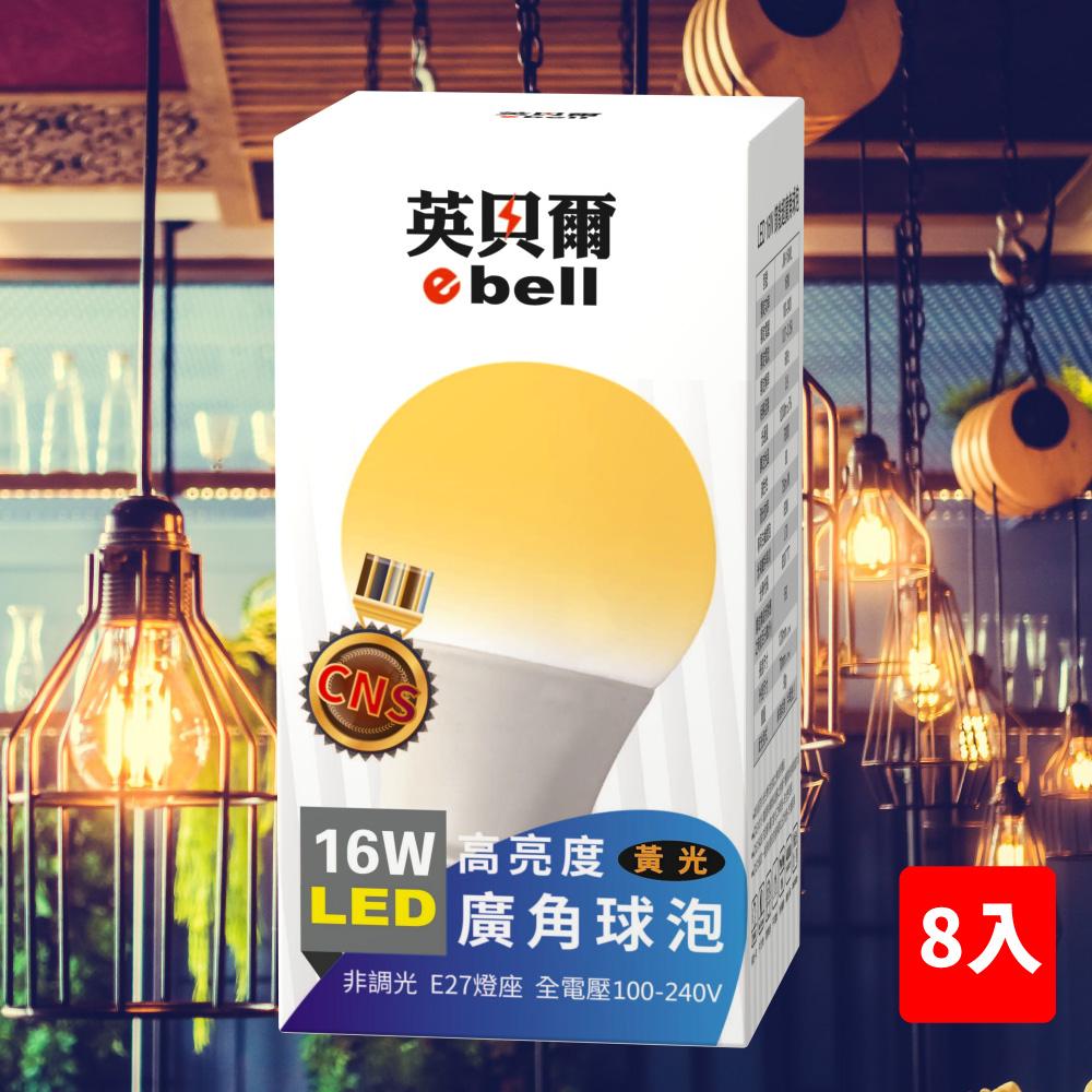 英貝爾16W 球形綠能燈泡全發光 黃光  8入   LED 燈泡