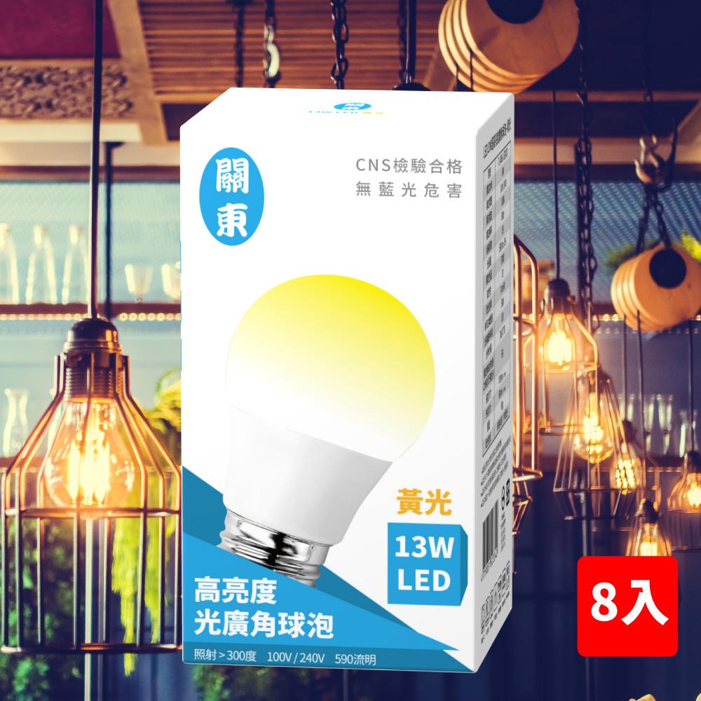關東LED~13W廣角球泡~黃  8入   LED 燈泡