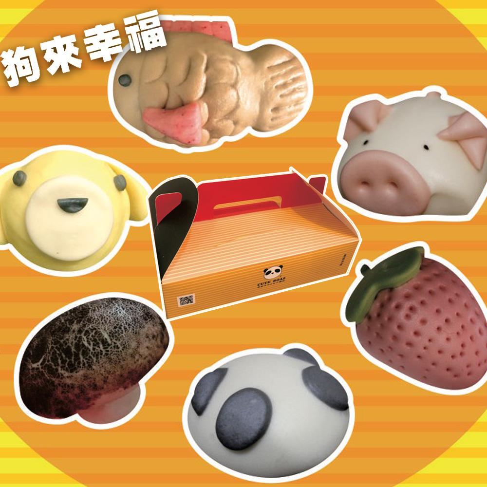 【嘉義市十大伴手禮。蔡家手作包子饅頭】狗然幸福禮盒組-1盒組(6入/盒)