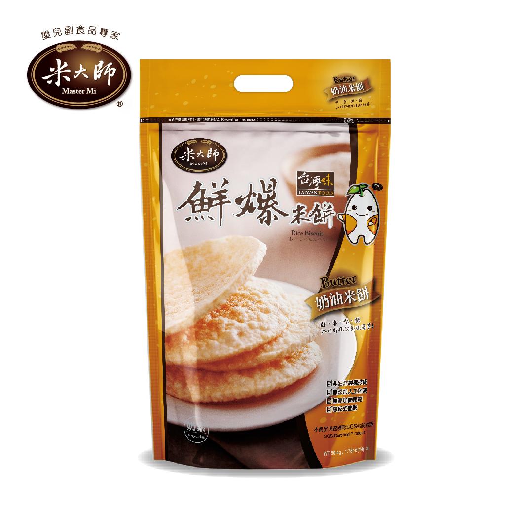 米大師 MasterMi-奶油原味米餅