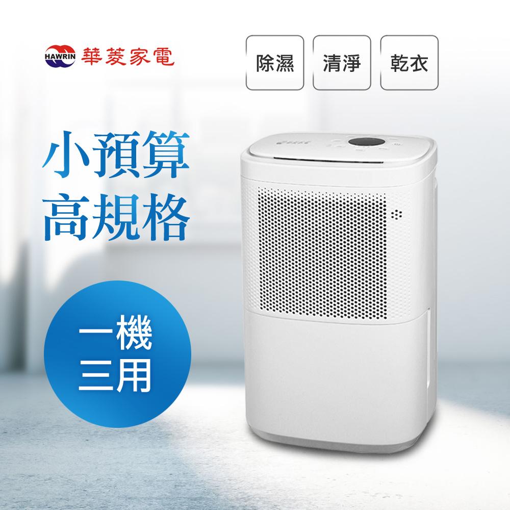 HAWRIN華菱 6L智能清淨除濕機 HPW~5036B