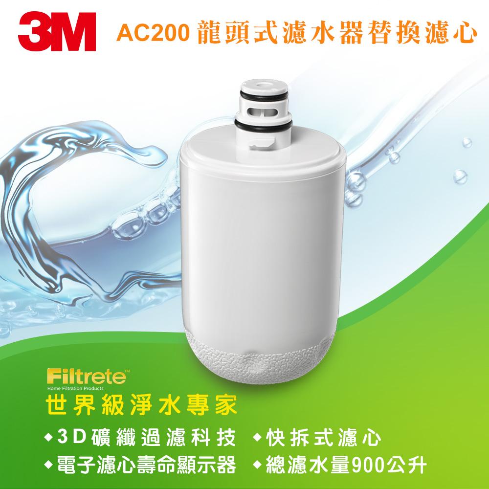 3M Filtrete AC200龍頭式濾水器替換濾心 AC200~F