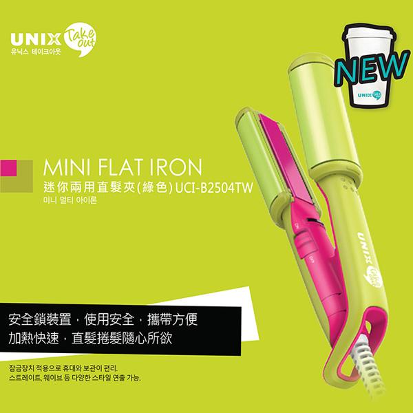 韓國 UNIX 迷你直髮捲髮器單支 蘋果綠