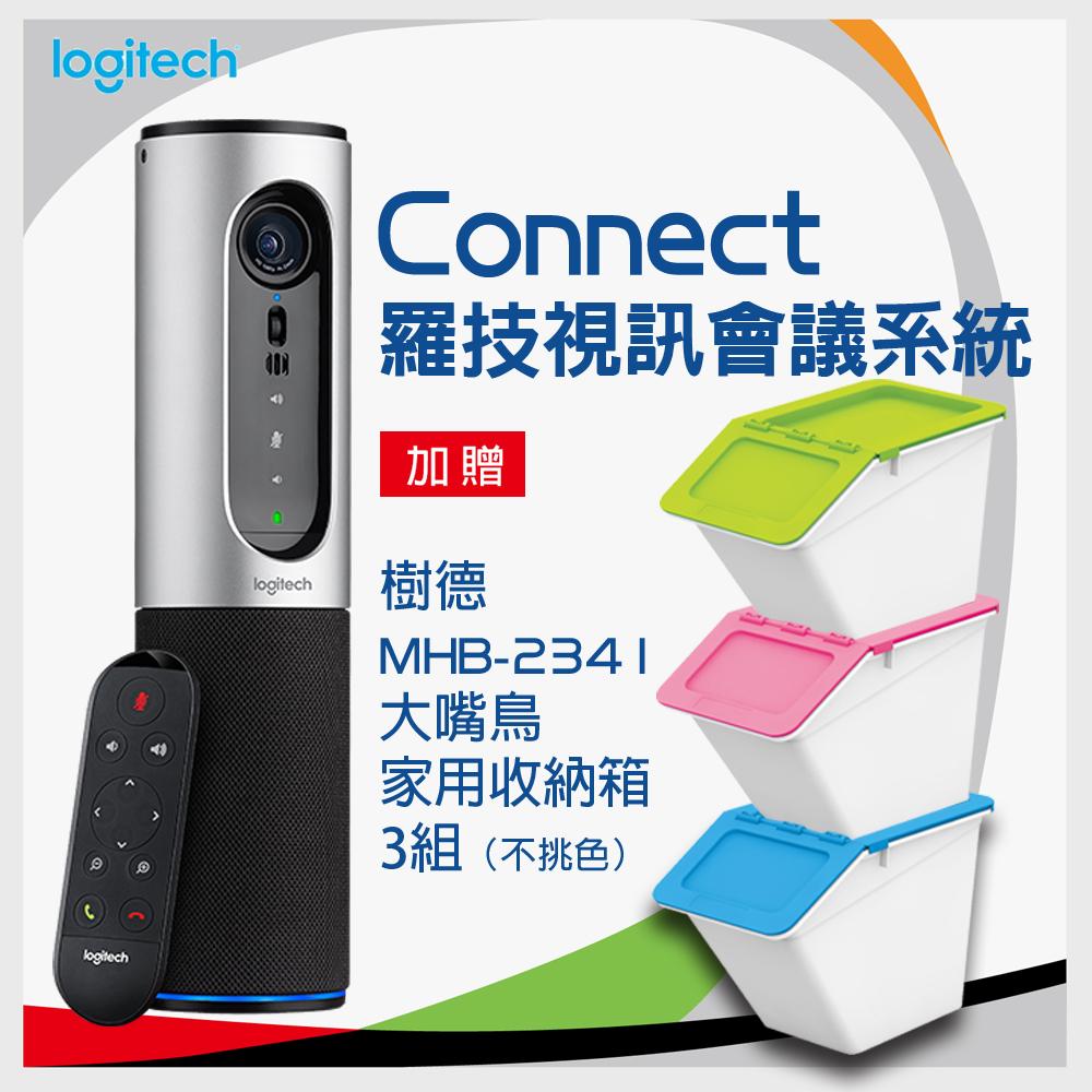 ★買一送三★羅技Logitech Connect 會議視訊鏡頭 960-001039