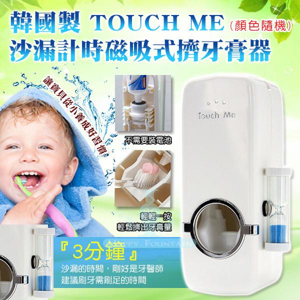 韓國製 TOUCH ME 沙漏3分鐘計時磁吸式擠牙膏器