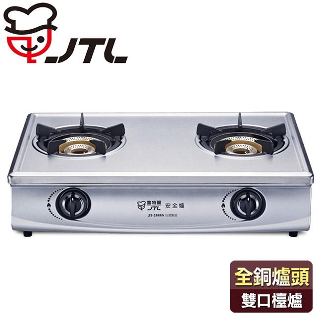 喜特麗 全銅爐頭雙內焰雙口檯爐/JT-2888S LPG  不鏽鋼色 桶裝瓦斯