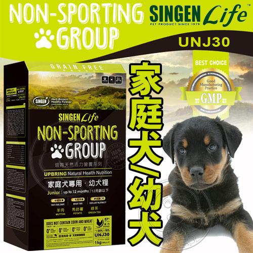 發育寶-S》UNJ30培育天然系列家庭犬配方幼犬糧(雞肉+羊肉)-1kg
