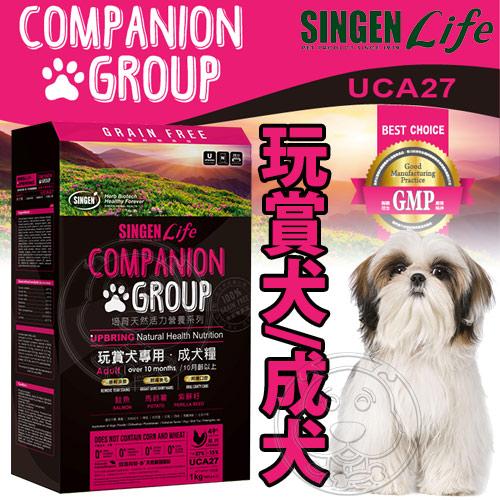 發育寶-S》UCA27培育天然系列玩賞犬配方成犬糧(雞肉+鮭魚)-1kg