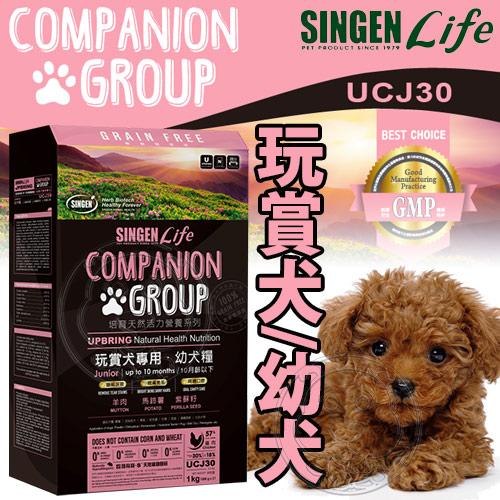 發育寶-S》UCJ30培育天然系列玩賞犬配方幼犬糧(雞肉+羊肉)-1kg