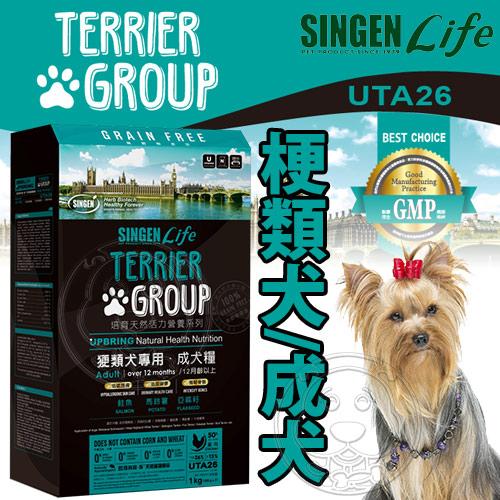 發育寶-S》UTA26培育天然系列梗類犬配方成犬糧(雞肉+鮭魚)-1kg