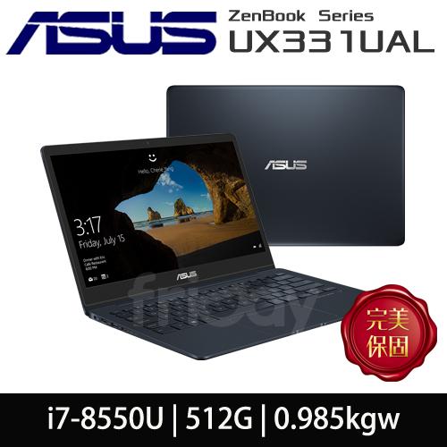 【ASUS華碩】UX331UAL-0041C8550U 13.3吋FHD i7-8550U 8G記憶體 512GSSD 超輕薄筆電(深海藍)