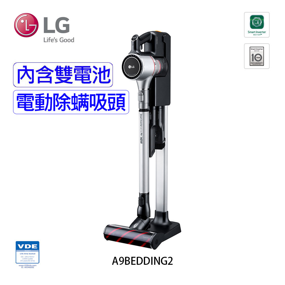 ★週末限時促銷★LG 樂金 CordZero™ A9無線吸塵器 (晶鑽銀) A9BEDDING2