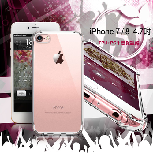 Xmart iPhone 8/ i7 4.7吋 清透高質感TPU+PC手機保護殼
