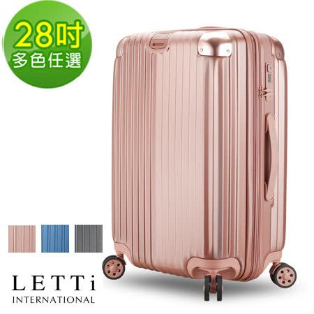 【LETTi】水漾漫遊 28吋PC斜紋霧面行李箱(多色任選)