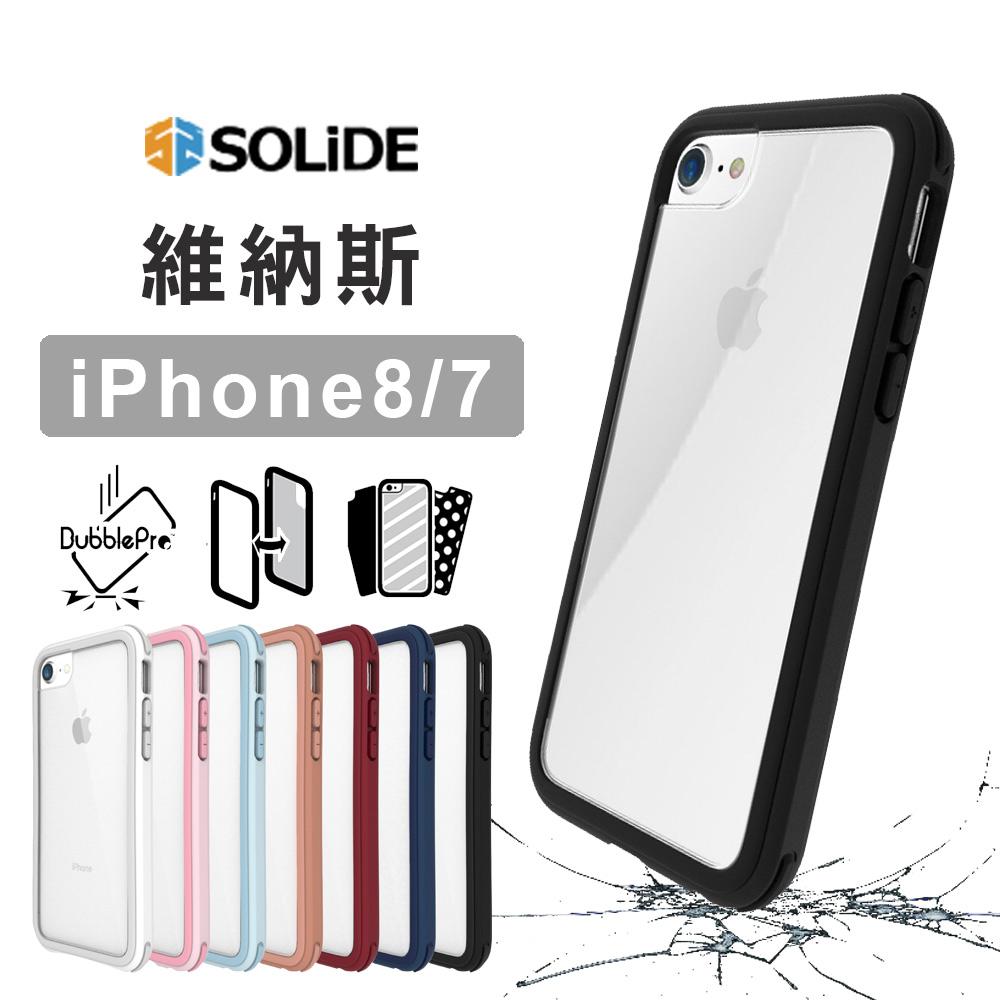SOLiDE 維納斯標準版軍規防摔殼 iPhone 8/ 7/6 4.7吋共用手機保護殼