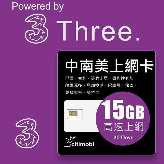 南美上網卡 - 高速上網12GB/30天