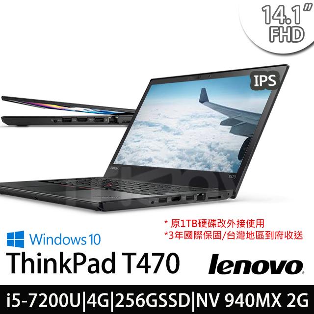 (效能升級)Lenovo Thinkpad T470 14吋FHD i5-7200U雙核心/4G/256GSSD+1TB/Win10商業專屬 筆電(20HDA01STW)