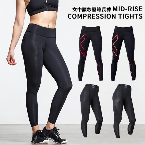 2XU Mid~Rise 女中腰款壓縮長褲 緊身長褲 三鐵 路跑 束褲 馬拉松 恢復褲 正
