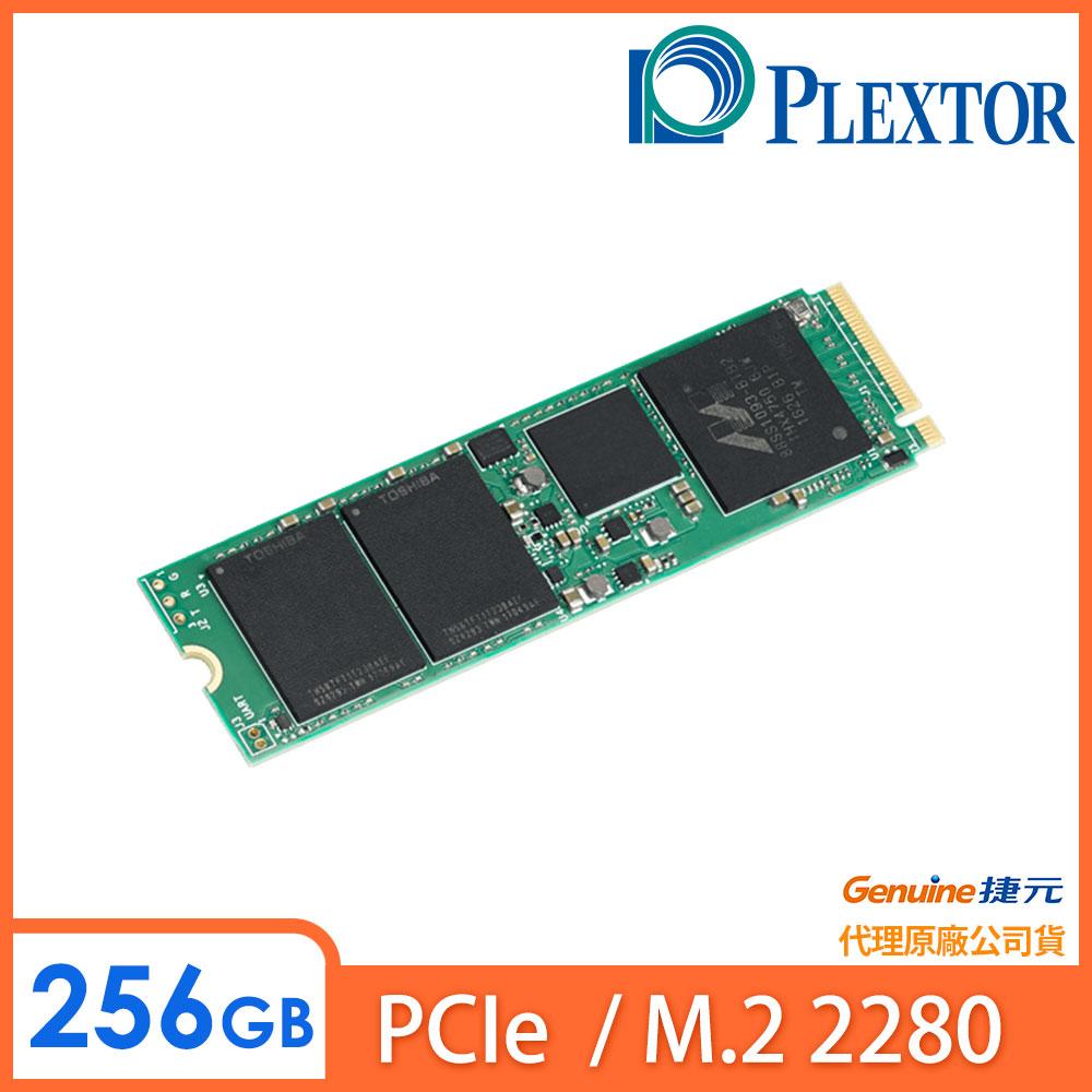 PLEXTOR M9PeGn 256GB M.2 2280 PCIe SSD 固態硬碟/(五年保)