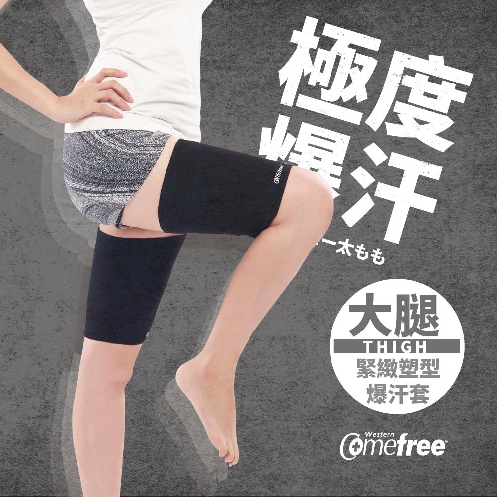 Comefree緊緻塑型爆汗套~大腿