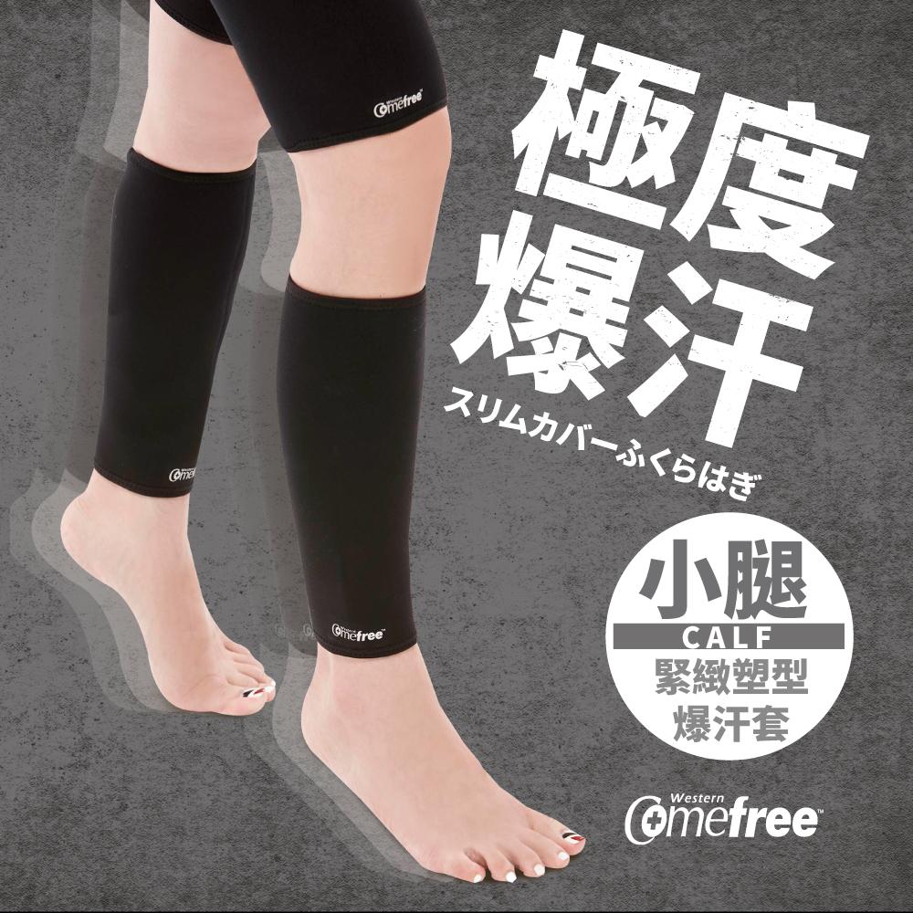Comefree緊緻塑型爆汗套~小腿