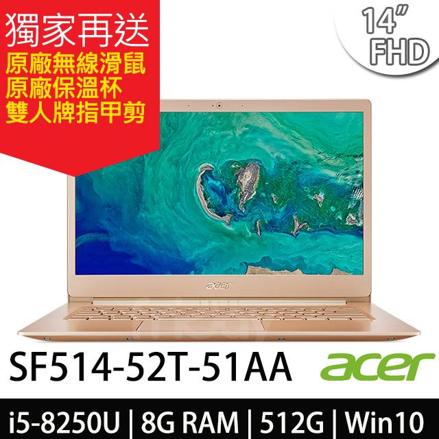Acer SF514-52T-51AA 14吋FHD/i5-8250U/512GB SSD 金色 輕薄筆電-加碼送原廠馬克杯+網狀風扇散熱墊+瑰珀翠護手霜