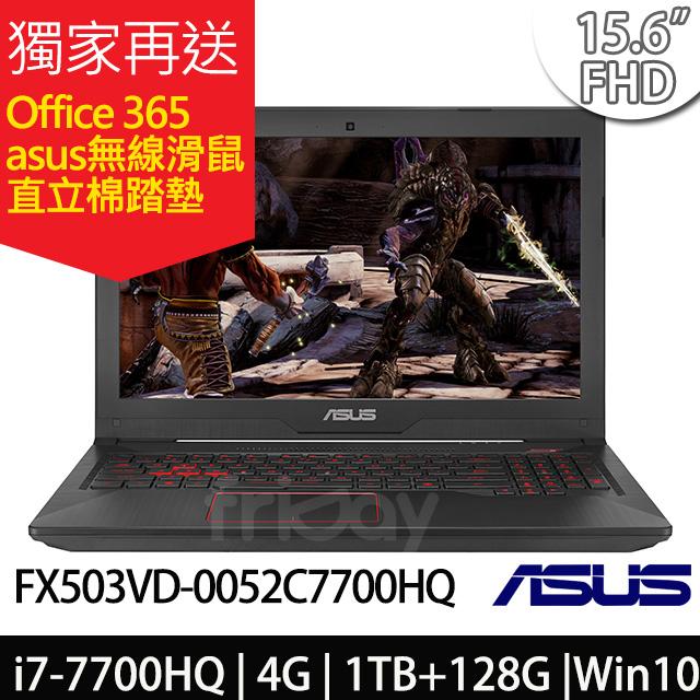 ASUS FX503VD-0052C7700HQ 15.6吋 FHD/i7-7700HQ/GTX 1050 2G/Win10 筆電-加碼送Office365個人+asus無線滑鼠+直立棉踏墊2入