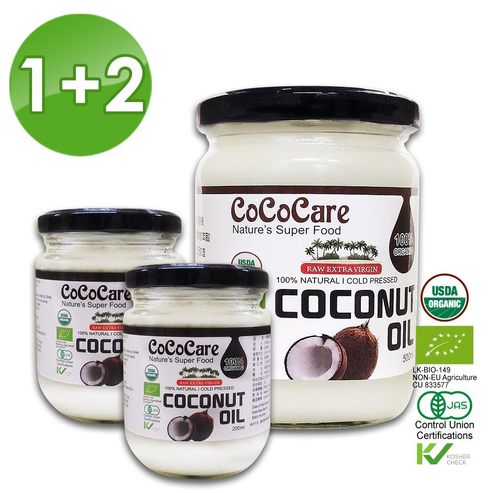【斯里蘭卡】CoCoCare有機冷壓初榨椰子油3件組(500mlX1+200mlX2)