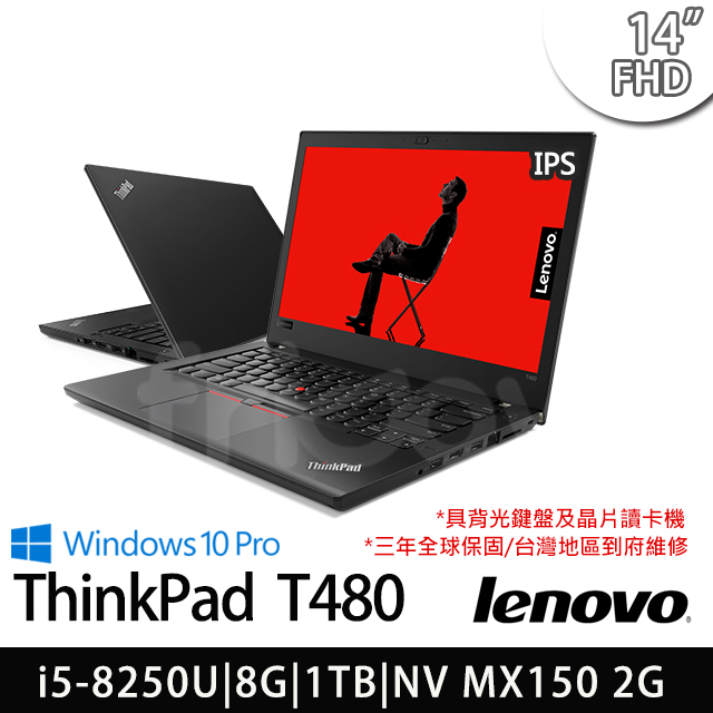 Lenovo 聯想 ThinkPad T480 14吋FHDi5~8250U四核8G1TB