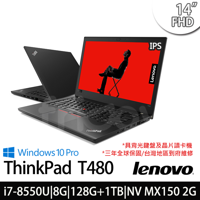 Lenovo 聯想 ThinkPad T48014吋i7~8550U8G1TB 128GS