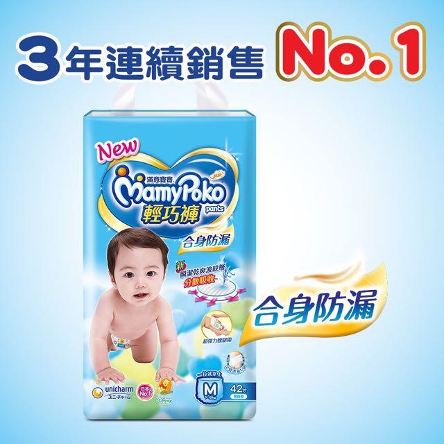 2箱~滿意寶寶 輕巧褲~男用 M  42片 x 4包