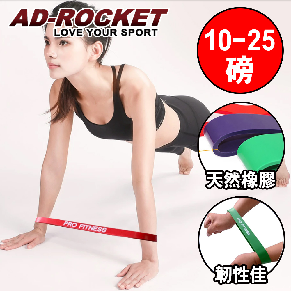 【AD-ROCKET】PRO FITNESS 橡膠彈力帶拉力繩阻力帶 紅色10-25磅