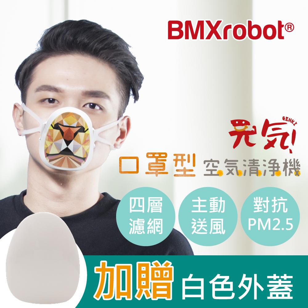 BMXrobot Genki 元氣二號 純粹款 抗PM2.5 口罩型 空氣清淨機 黃金獅