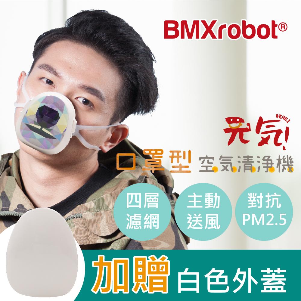 BMXrobot Genki 元氣二號 純粹款 抗PM2.5 口罩型 空氣清淨機 藍紫狼