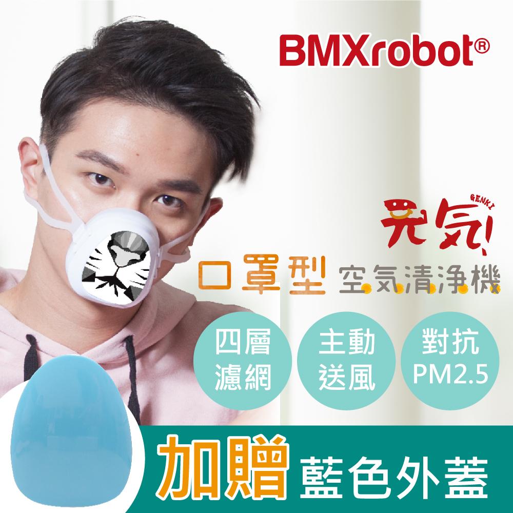 BMXrobot Genki 元氣二號 純粹款 抗PM2.5 口罩型 空氣清淨機 黑白虎
